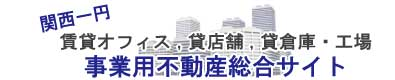 大阪をはじめとした関西の貸事務所・事業用不動産総合サイト