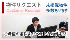 ベストオフィス 大阪の貸事務所,賃貸オフィス 物件リクエスト受付