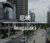 神戸、兵庫の尼崎より貸店舗を検索