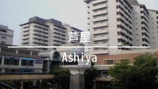 神戸、兵庫の芦屋より貸店舗を検索