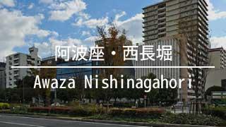 大阪の阿波座・西長堀より貸店舗を検索
