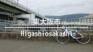 大阪の東大阪市より貸店舗を検索