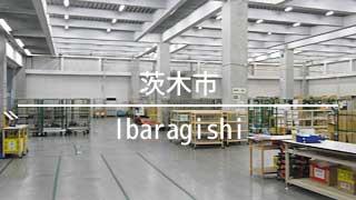 大阪の茨木市より貸倉庫,貸工場を検索