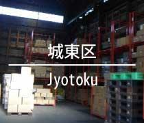 大阪の城東区より貸倉庫,貸工場を検索
