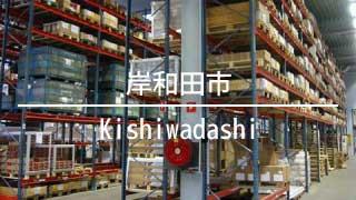 大阪の岸和田市より貸倉庫,貸工場を検索
