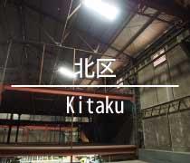 大阪の北区より貸倉庫,貸工場を検索