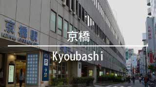 大阪の京橋より貸店舗を検索