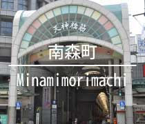 大阪の南森町より貸店舗を検索