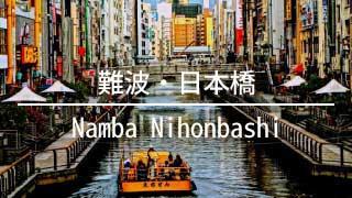 大阪の難波・日本橋より貸店舗を検索