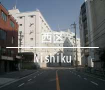大阪の西区より貸倉庫,貸工場を検索