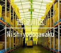 大阪の西淀川区より貸倉庫,貸工場を検索