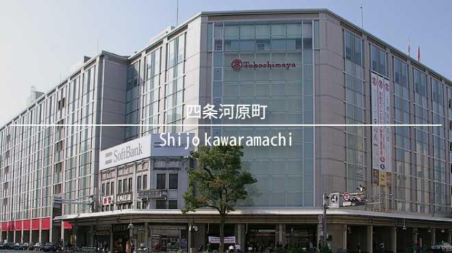 京都の四条河原町より貸事務所,賃貸オフィスを検索