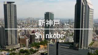 神戸、兵庫の新神戸より貸店舗を検索