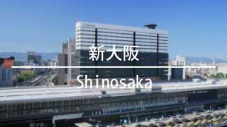 大阪の新大阪より貸店舗を検索