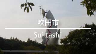 大阪の吹田市より貸倉庫,貸工場を検索