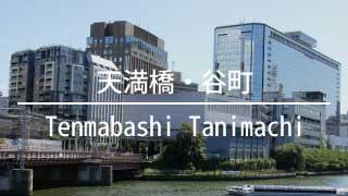 大阪の天満橋・谷町より貸店舗を検索