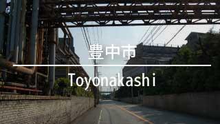 大阪の豊中市より貸倉庫,貸工場を検索