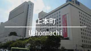 大阪市の上本町より検索