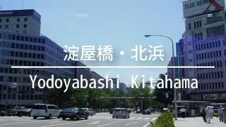 ベストオフィス 淀屋橋、北浜より検索