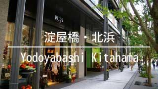 大阪の淀屋橋・北浜より貸店舗を検索