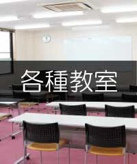 大阪の各種教室に可能な貸店舗 最新物件