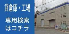 京都 賃事務所 賃貸オフィス 賃貸事務所 の他、貸倉庫 貸工場 はこちら