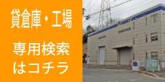 大阪 貸店舗の他、貸倉庫 貸工場 はこちら
