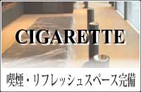 喫煙・リフレッシュスペース完備の物件