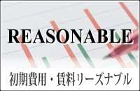 大阪の賃貸オフィスで初期費用や賃料が格安、リーズナブルな物件