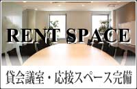 貸会議室や応接スペースがある物件