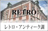 大阪にある貸事務所でレトロでアンティークの物件