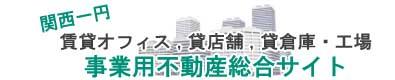 大阪にある貸倉庫 貸工場を親切・丁寧にお探しします