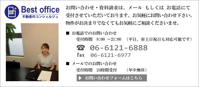 大阪の貸事務所,賃貸オフィス お問い合わせはこちら