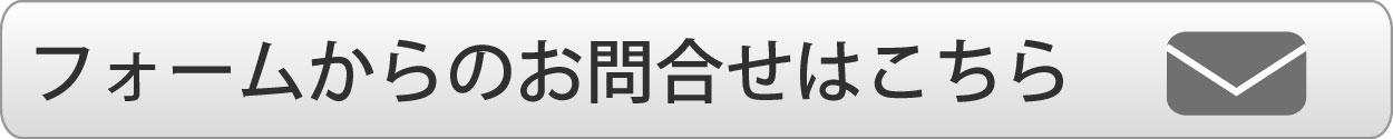 大阪の豊富な物件情報をフォームからベストオフィスへのお問合せ
