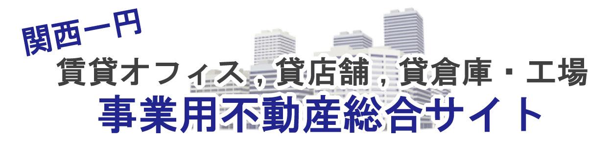 大阪の貸事務所をはじめ、神戸、京都 関西の貸事務所、事業用不動産総合サイト