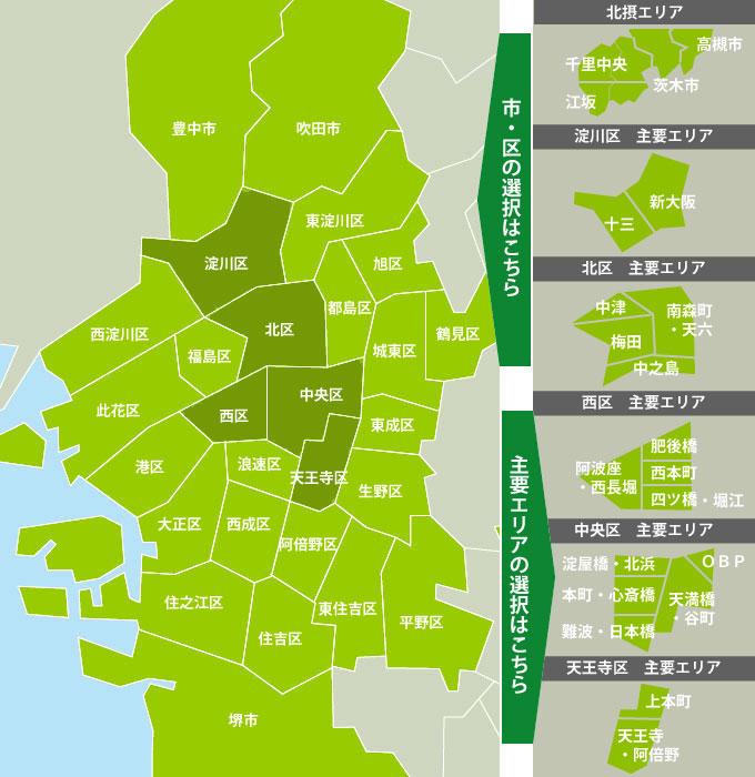 大阪のエリアマップ
