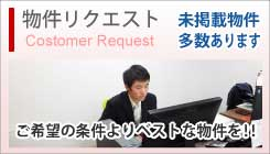 ベストオフィス 神戸の貸事務所,賃貸オフィス 物件リクエスト受付