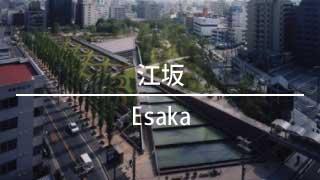 大阪の江坂より貸店舗を検索