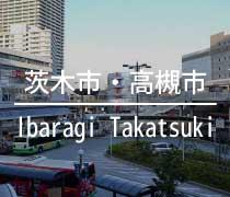 大阪の茨木市・高槻市より貸店舗を検索