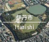 大阪の伊丹市より貸倉庫,貸工場を検索