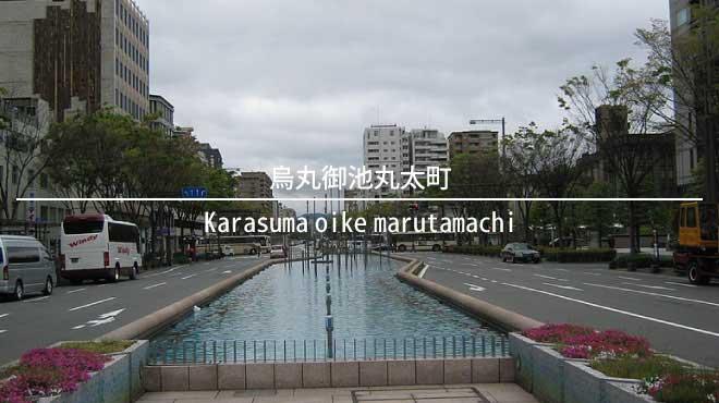 京都の烏丸御池丸太町より貸店舗を検索