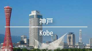 神戸より貸事務所,賃貸オフィスを検索