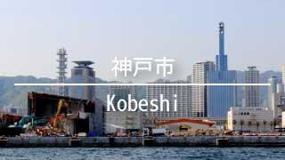 大阪の神戸市より貸倉庫,貸工場を検索