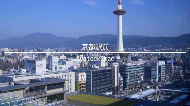 京都の京都駅前より貸店舗を検索