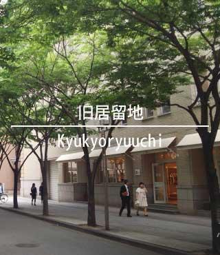 神戸、兵庫の旧居留地より貸店舗を検索