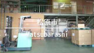 大阪の松原市より貸倉庫,貸工場を検索