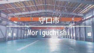 大阪の守口市より貸倉庫,貸工場を検索