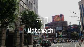 神戸、兵庫の元町より貸店舗を検索