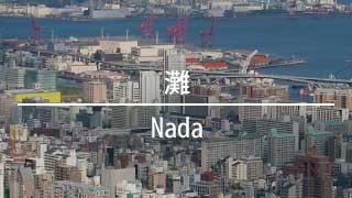 神戸、兵庫の灘より貸店舗を検索