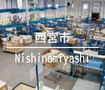 大阪の西宮市より貸倉庫,貸工場を検索